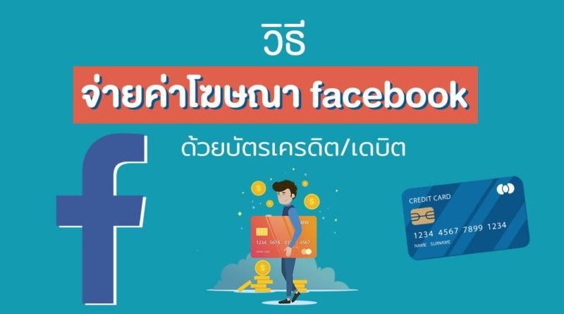 จ่ายค่าโฆษณา facebook
