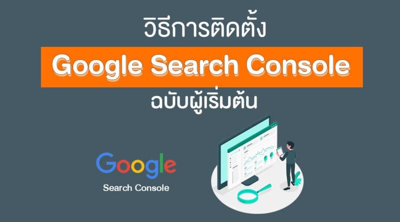 ติดตั้ง Search Console