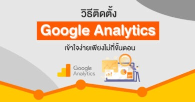 google analytic วิธีใช้