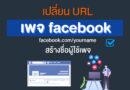 สร้างชื่อผู้ใช้เพจ เปลี่ยน URL เพจ Facebook ง่ายๆเพียงไม่กี่ขั้นตอน