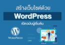 การสร้างเว็บไซต์ง่ายๆ ด้วย wordpress ฉบับผู้เริ่มต้น 2020